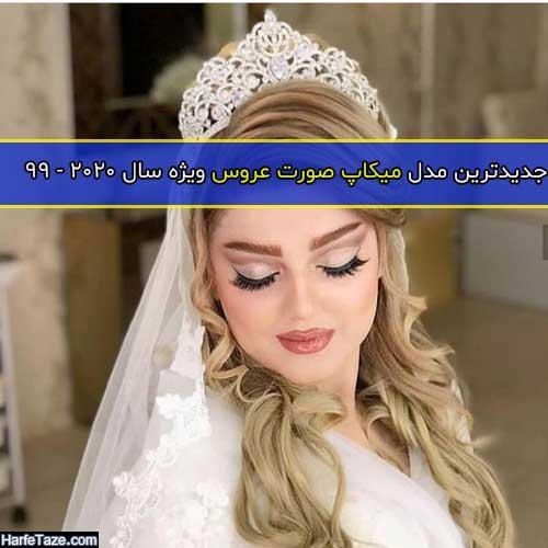 مدل میکاپ صورت عروس