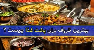 بهترین ظروف برای پخت غذا چیست ؟