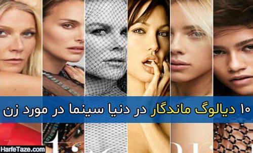 10 دیالوگ ماندگار در مورد زن