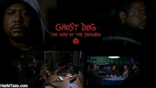 دیالوگ فیلم Ghost Dog: The Way of the Samurai