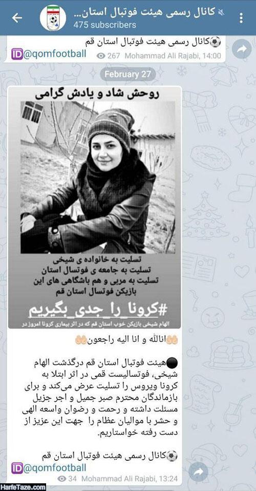 بیوگرافی الهام شیخی فوتسالیست قمی