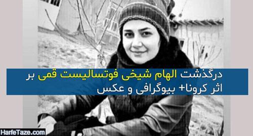 الهام شیخی فوتسالیست قمی بر اثر کرونا درگذشت + بیوگرافی و عکس