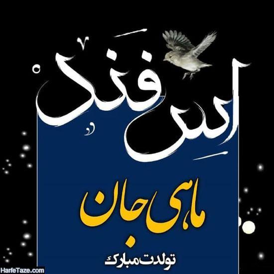 متن خاص اسفند ماهی جانم تولدت مبارک