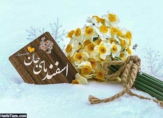 متن اسفند ماهی جانم تولدت مبارک
