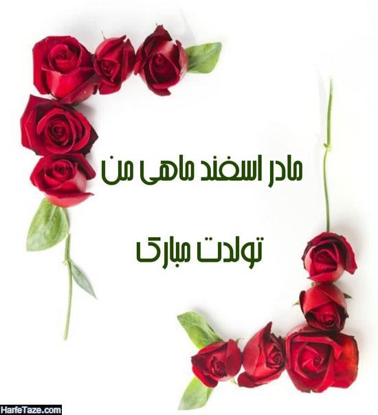 عکس پروفایل مادر اسفند ماهی جانم تولدت مبارک