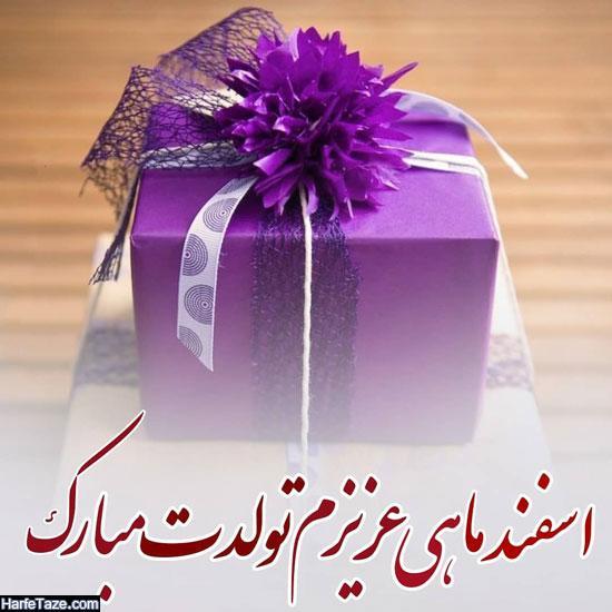 عکس نوشته اسفند ماهی جانم تولدت مبارک