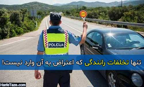 اعتراض به تخلفات راهنمایی و رانندگی