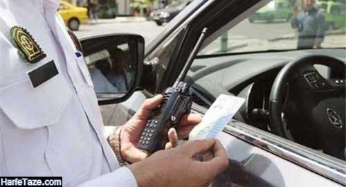 جریمه و تخلفات رانندگی