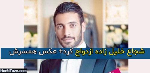 ازدواج شجاع خلیل زاده بازیکن پرسپولیس + عکس و بیوگرافی همسرش