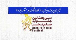 فیلم های پربیننده و برگزیده از نگاه تماشاگران در جشنواره فجر ۳۸