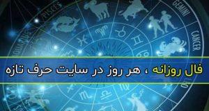 طالع بینی و فال روزانه سه شنبه ۲۲ بهمن ۹۸
