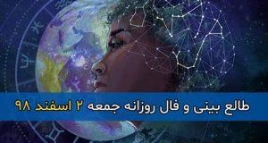 طالع بینی و فال روزانه جمعه ۲ اسفند ۹۸