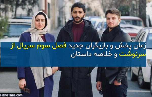 زمان پخش و بازیگران و خلاصه داستان فصل سوم از سرنوشت