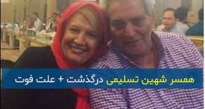 درگذشت همسر شهین تسلیمی بازیگر + بیوگرافی و علت فوت همسرش