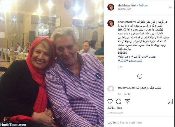 علت درگذشت همسر شهین تسلیمی بازیگر