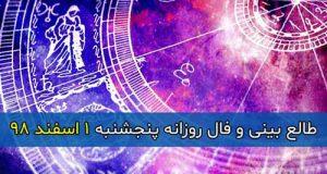 طالع بینی و فال روزانه پنجشنبه ۱ اسفند ۹۸