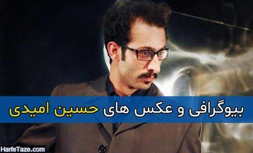 بیو گراف و عکسهای حسین امیدی