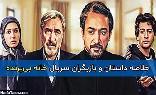 خلاصه داستان و بازیگران سریال خانه بیپرنده + زمان پخش