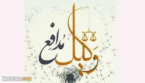 جملات و متن ادبی تبریک «روز وکیل» با عکس نوشته زیبا + عکس پروفایل و استوری