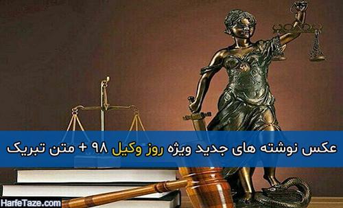 عکس نوشته های جدید ویژه روز وکیل 98 + متن تبریک