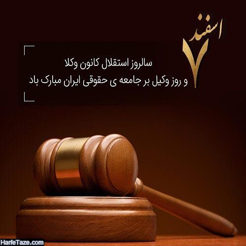 هفتم اسفندماه روز وکیل