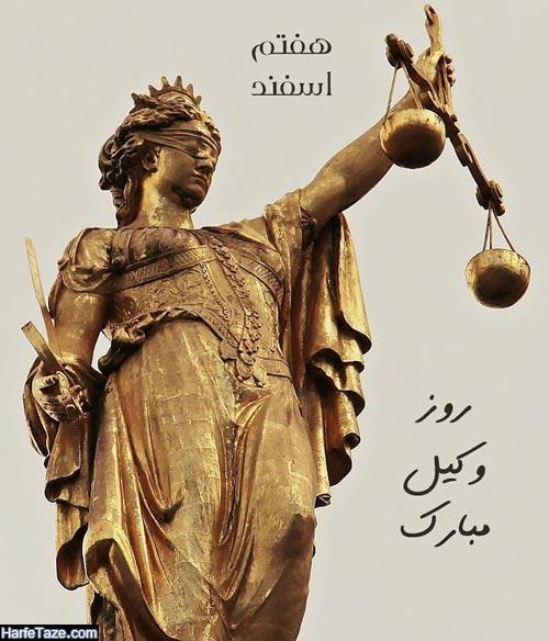 روز وکیل 98