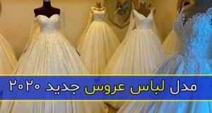 زیباترین مدل های لباس عروس جدید ۲۰۲۰ – ۹۹