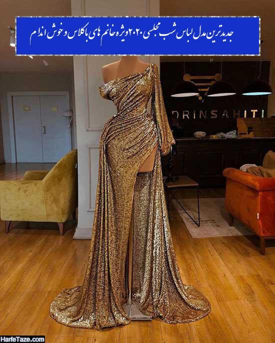 مدل لباس شب مجلسی 2020
