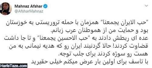 واکنش تند مهناز افشار