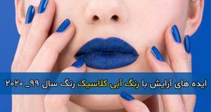 ایده های آرایش با رنگ آبی کلاسیک رنگ سال ۱۳۹۹ _ ۲۰۲۰
