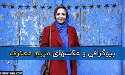 بیوگرافی و عکسهای مریم معترف