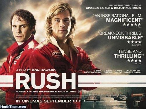 فیلم rush