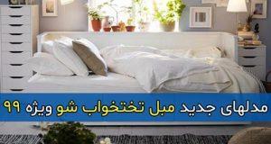 مدلهای جدید مبل تختخواب شو ویژه ۹۹