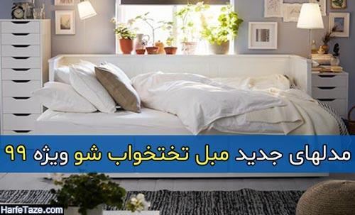 مدلهای جدید مبل تخت خواب شو ویژه 99