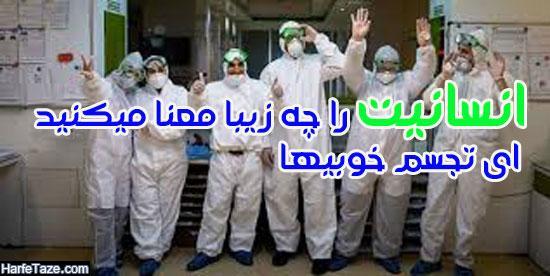 متن تشکر از مدافعان سلامت + عکس نوشته و پروفایل مدافعان سلامت