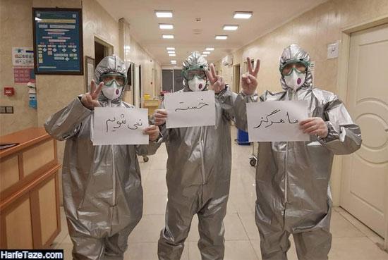 عکس تشکر از مدافعان سلامت