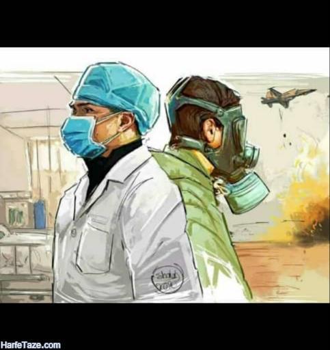 عکس درباره مدافعان سلامت