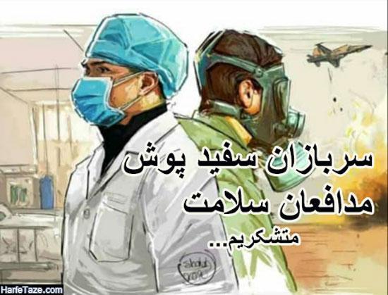 پوستر زیبا درباره تشکر از مدافعان سلامت