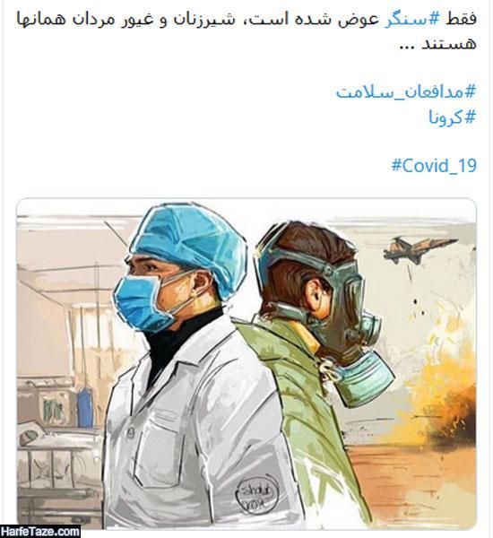 جملات زیبا درباره تشکر از مدافعان سلامت و پرستاران و پزشک ها