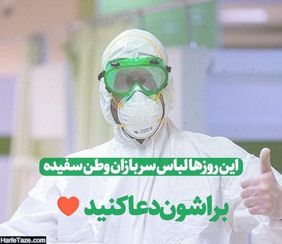 متن زیبا درباره تشکر از مدافعان سلامت