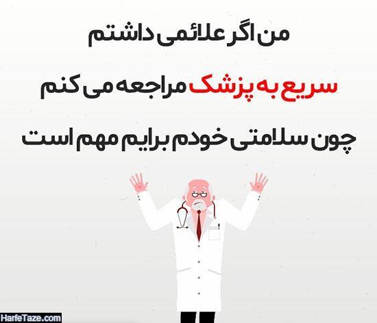 اس ام اس تشکر و قدردانی از مدافعان سلامت