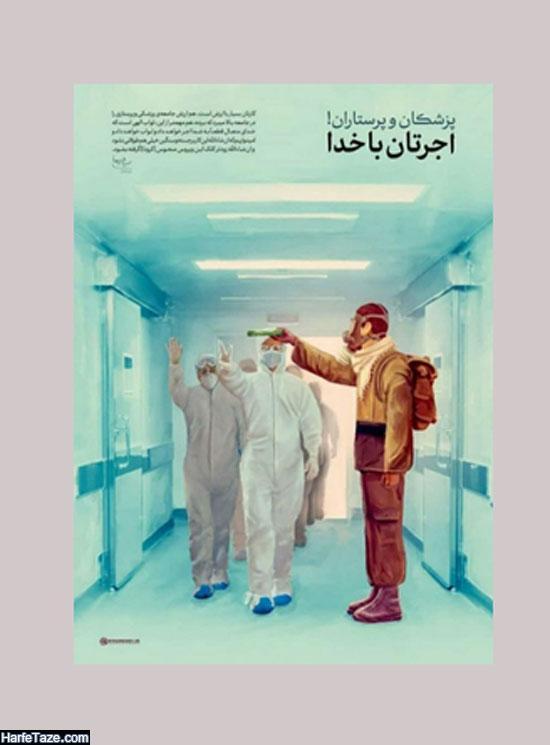 عکس پروفایل مدافعان سلامت