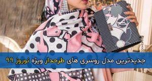 جدیدترین مدل روسری های طرحدار ویژه نوروز ۹۹