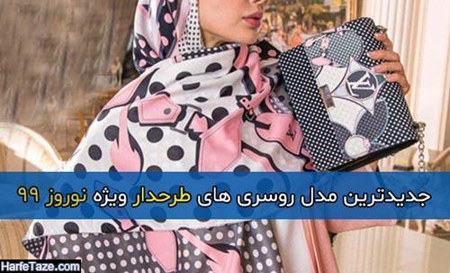 جدیدترین مدل روسری های طرحدار ویژه نوروز 99