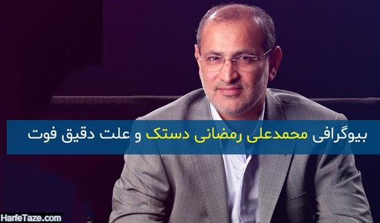 عکس و بیوگرافی محمدعلی رمضانی دستک نماینده آستانه اشرفیه + درگذشت و علت فوت