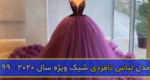 مدل لباس نامزدی شیک ویژه سال ۲۰۲۰ – ۹۹