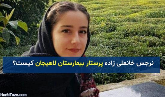 نرجس خانعلی زاده پرستار بیمارستان لاهیجان کیست؟ + بیوگرافی و علت مرگ