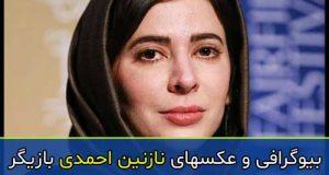 بیوگرافی و عکسهای نازنین احمدی بازیگر