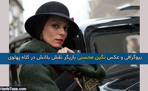 بیوگرافی و عکسهای نگین محسنی بازیگر نقش بلانش در کلاه پهلوی