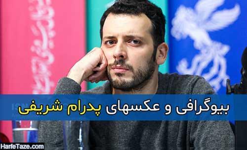 بیوگرافی و عکسهای پدرام شریفی